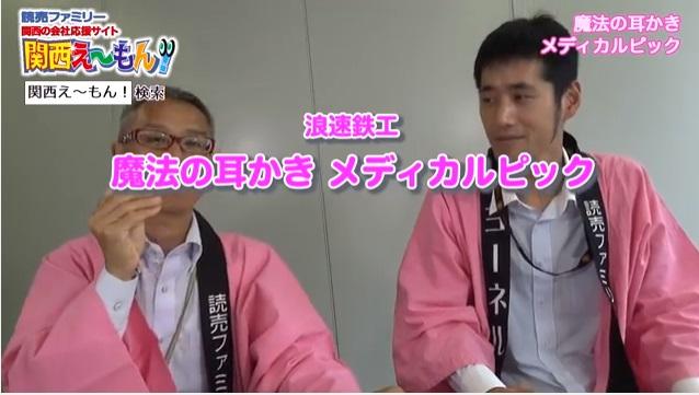 読売ファミリー・関西え~もん!