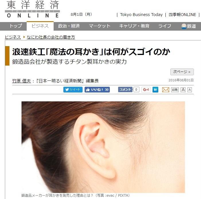 本日 東洋経済オンラインに掲載していただきました。