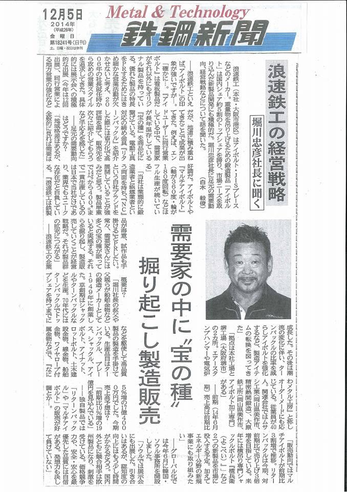 鉄鋼新聞の2014年12月5日号に掲載されました。