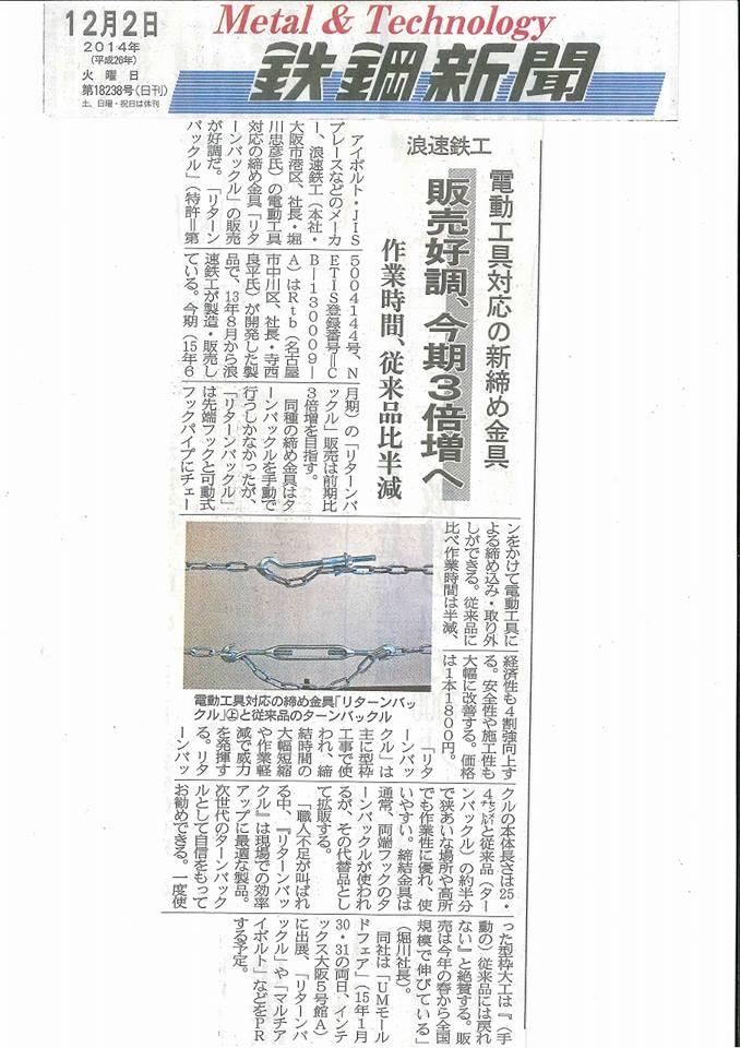 鉄鋼新聞(2014年12月2日号)に掲載されました。