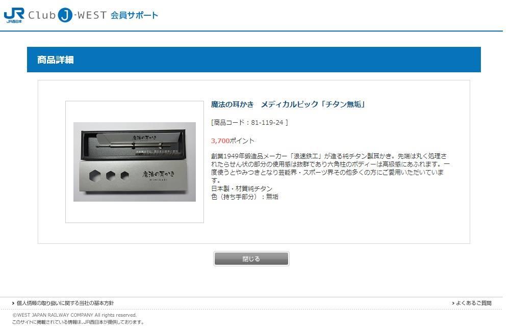 JR西日本様の J-WESTカードのポイント交換商品として弊社の『魔法の耳かき』を取り扱っていただいています。