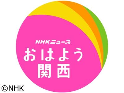 NHK おはよう関西『元気な中小企業』の取材を受けました。