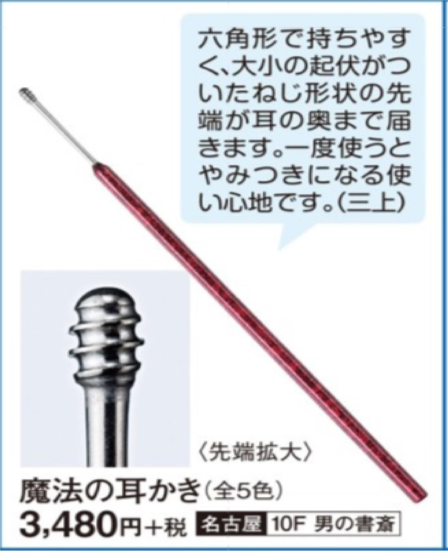 東急ハンズ 名古屋店様のチラシに 弊社の魔法の耳かきを掲載していただきました。