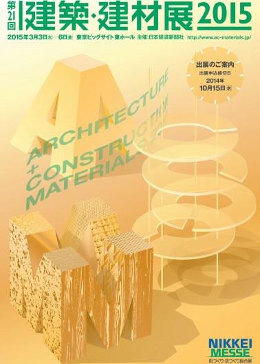 「建築・建材展2015」へ出展します。