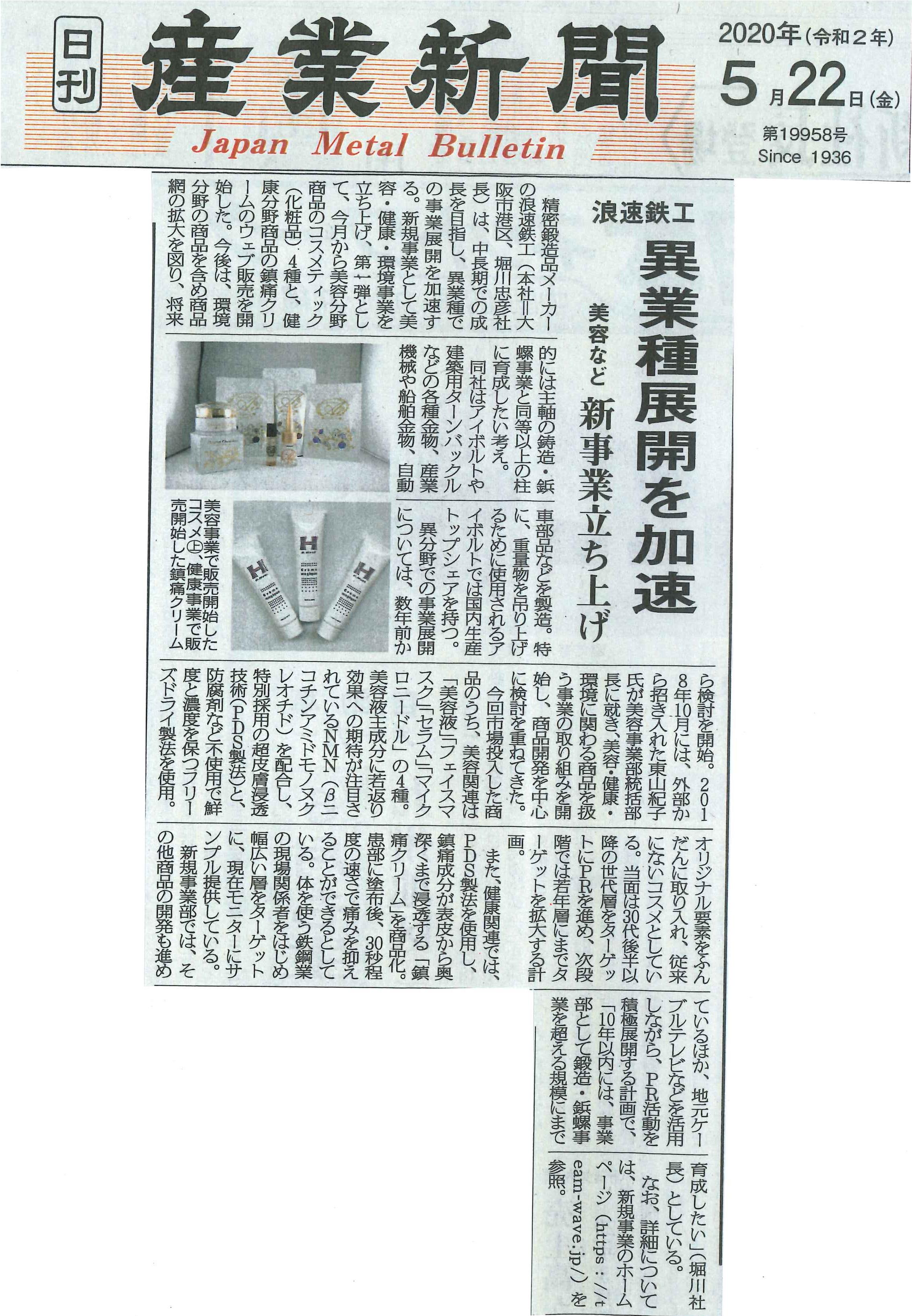 日刊産業新聞(2020年5月22日号)に掲載されました。