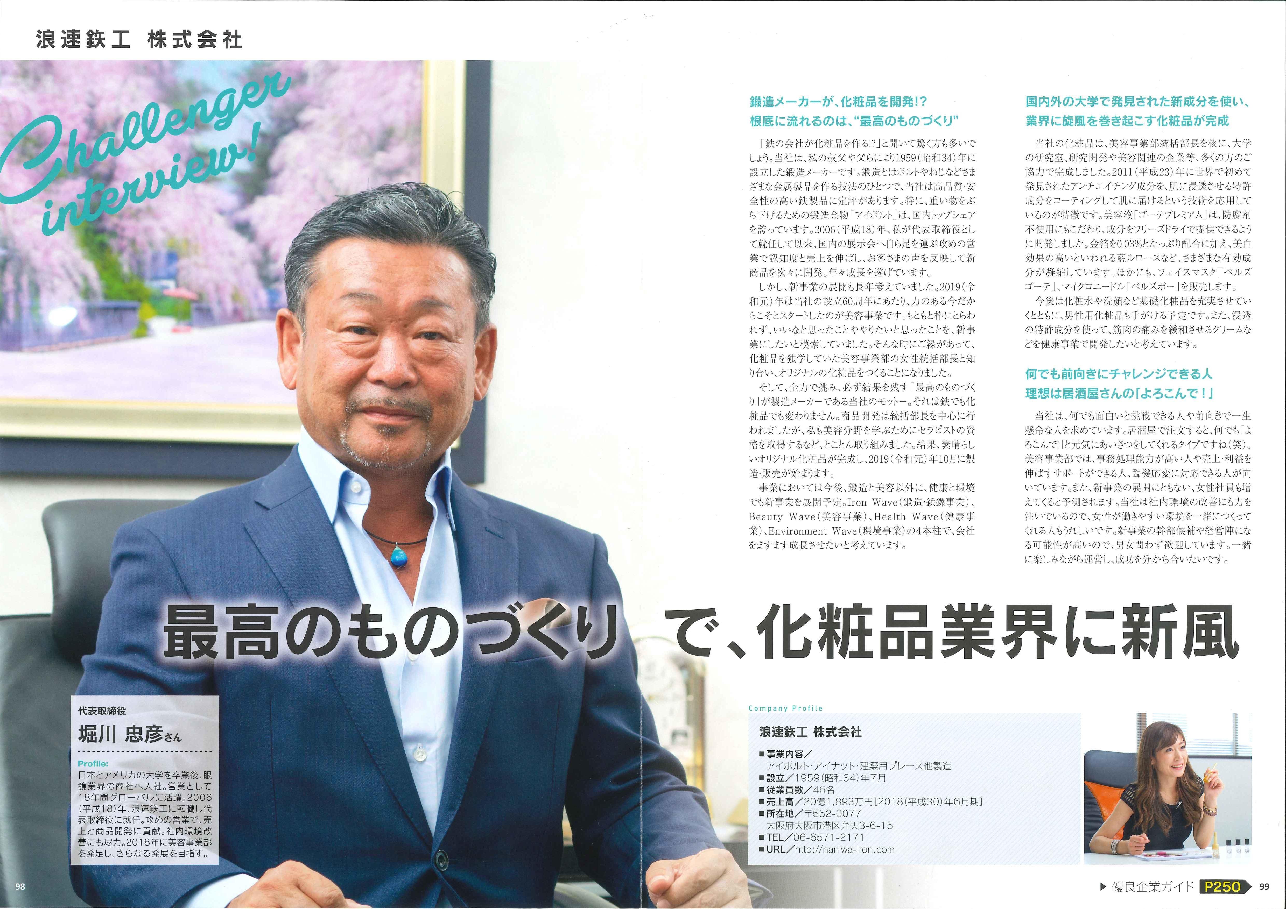 優良企業情報誌「ALevel」に掲載されました。