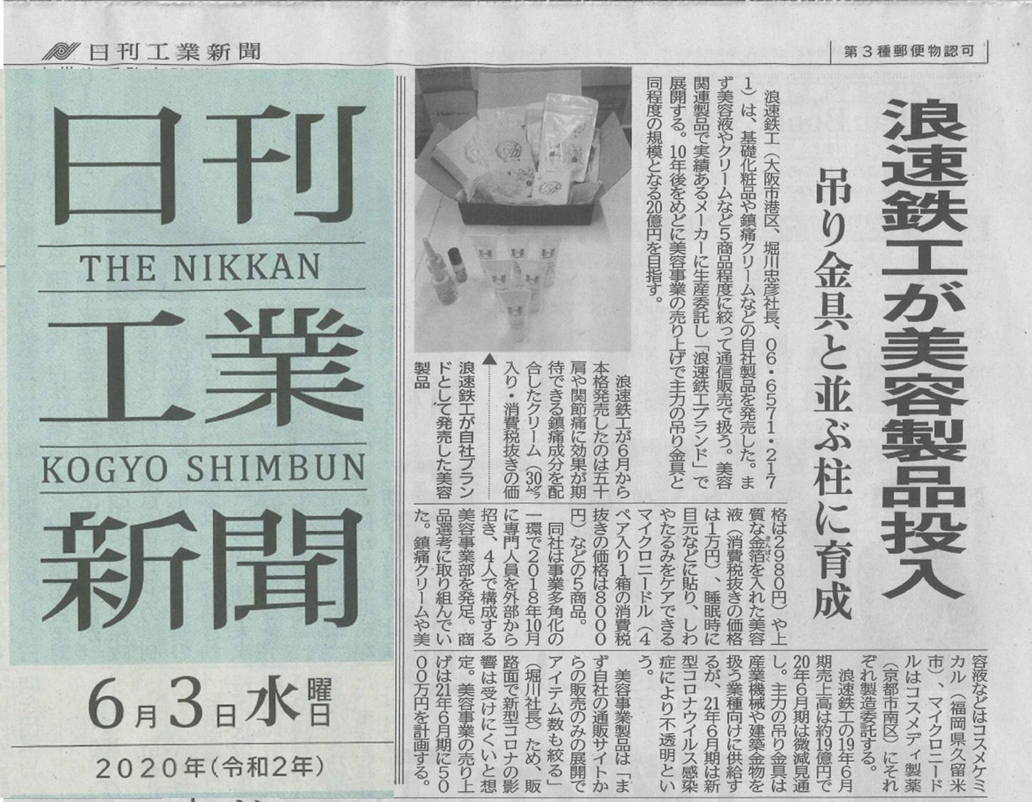 日刊工業新聞(2020年6月3日号)に掲載されました。