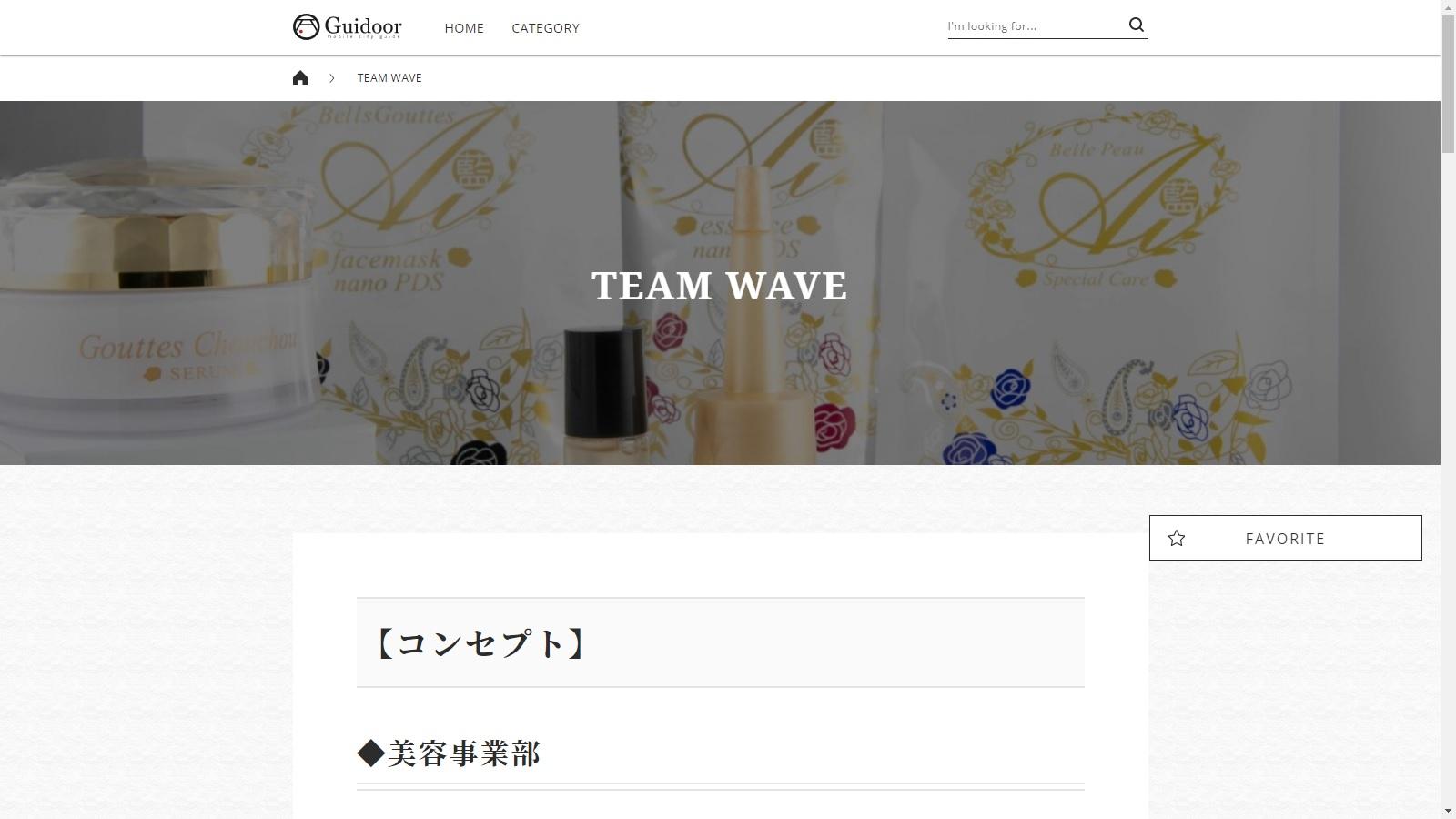 本日より、多言語観光情報サイト「Guidoor(ガイドア)」のShop紹介でTEAM WAVE Shopが掲載されました。
