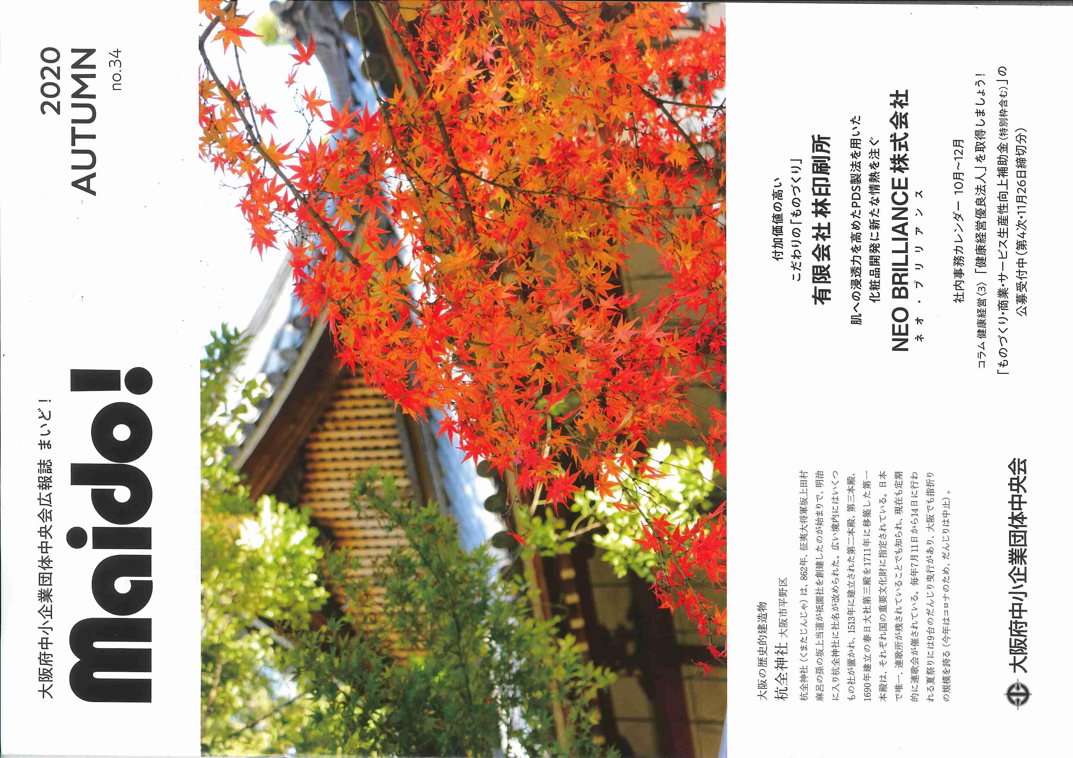 大阪府中小企業団体中央会の広報誌『maido!』秋号に掲載して頂きました。