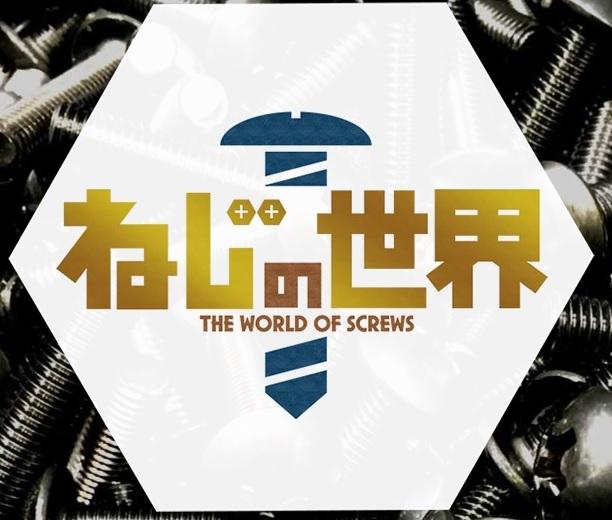 テレビ大阪様に『ねじの世界』の取材を受けました。