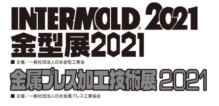 『INTERMOLD 2021』へ出展します。
