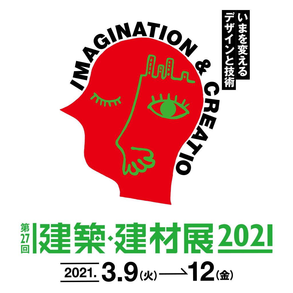 「建築・建材展2021」へ出展します。