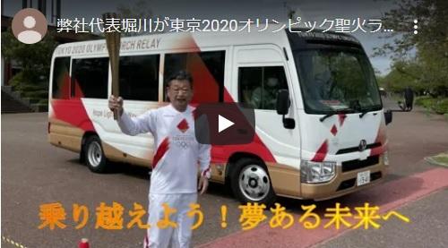 弊社代表堀川が東京オリンピック聖火ランナーとして『夢』と『希望』を世界に繋げました!