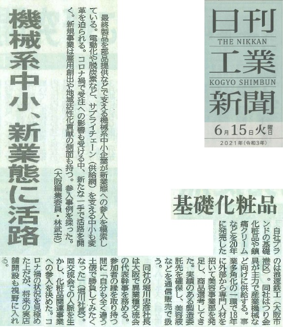 日刊工業新聞(2021年6月15日号)に、弊社新規事業の記事が掲載されました。