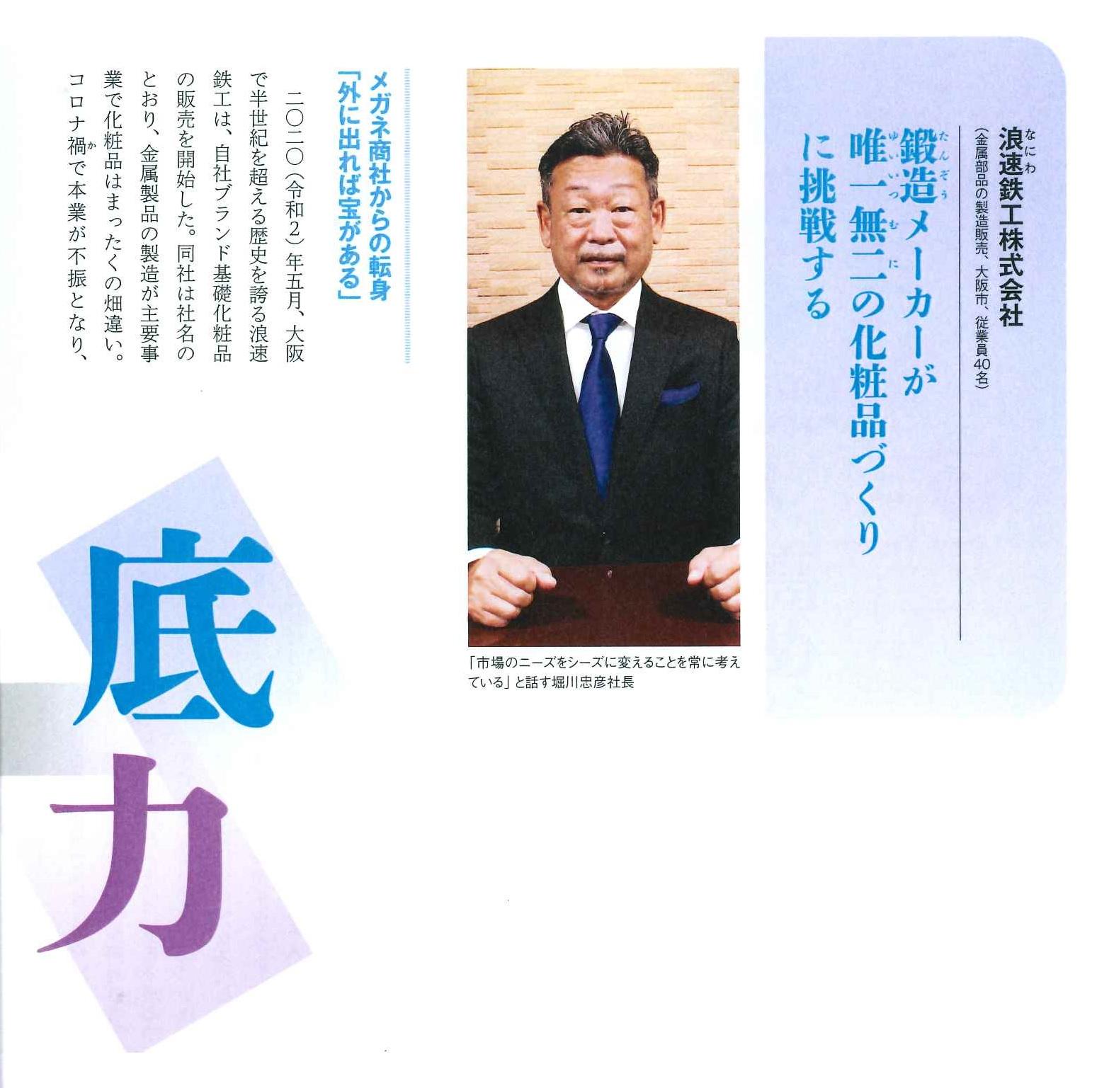 月刊『理念と経営』2021年9月号に掲載されました。